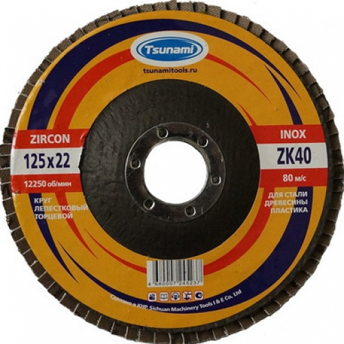 Лепестковый диск Tsunami/Luga  125